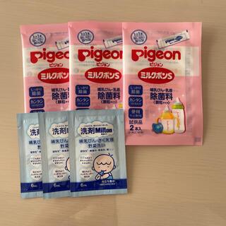 ピジョン(Pigeon)のミルクポンS(哺乳ビン用消毒/衛生ケース)