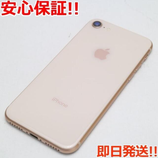iPhone(アイフォーン)の美品 SIMフリー iPhone8 256GB ゴールド  スマホ/家電/カメラのスマートフォン/携帯電話(スマートフォン本体)の商品写真