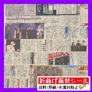 令和3年4月24日発行 ふぉ〜ゆ〜 るろうに剣心 松坂桃李 スポーツ報知(印刷物)