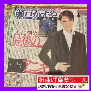 令和3年4月25日発行 宝塚歌劇団花組 瀬戸かずや スポーツ報知(印刷物)