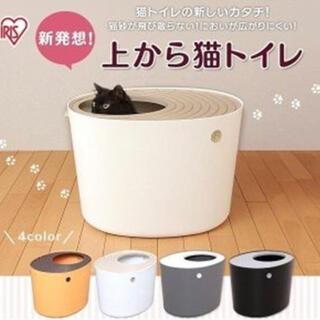 送料込み☆アイリスオーヤマ猫用トイレ ネコトイレ 上から猫トイレPUNT-530