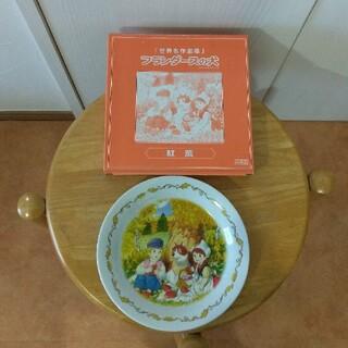 ヤマザキセイパン(山崎製パン)のフランダースの犬 お皿(ノベルティグッズ)