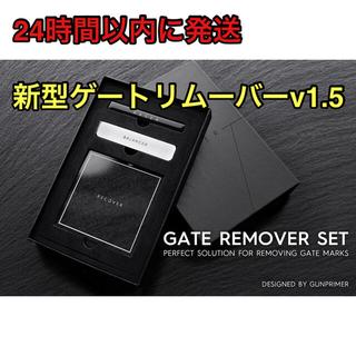 新型ゲートリムーバーv1.5 新品未開封(模型製作用品)
