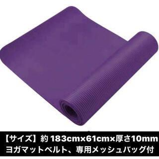 紫 ヨガマット 10mm 送料無料 ベルト 収納 キャリング ケース 付き (ヨガ)