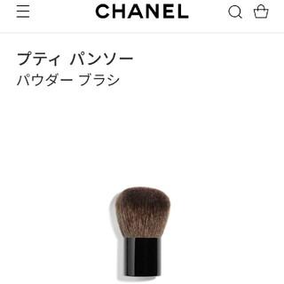 CHANEL - シャネル ブラシ プティパンソー