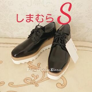 シマムラ(しまむら)の新品タグ付き しまむら エナメル 厚底 シューズ 靴 黒 S(ローファー/革靴)