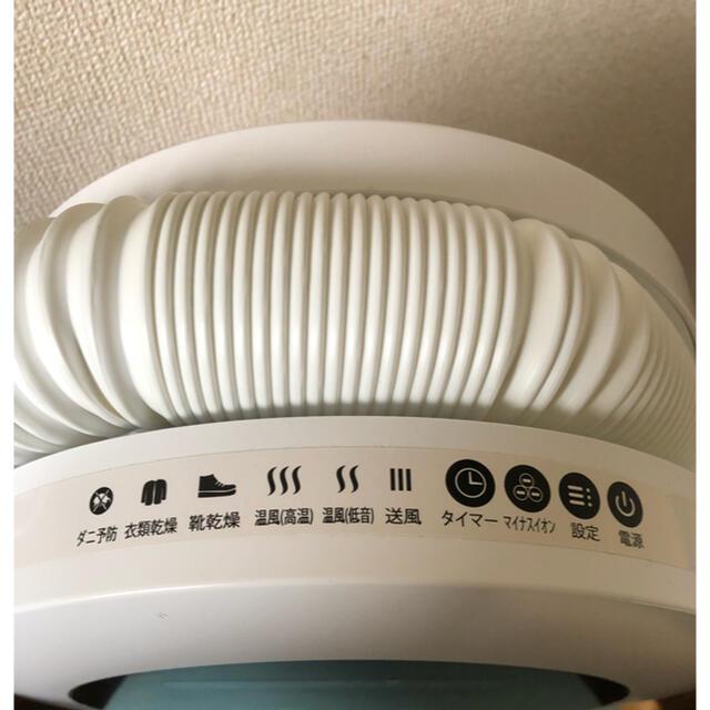 布団乾燥機 ダニ、アレルゲン対策 梅雨に活躍 スマホ/家電/カメラの生活家電(衣類乾燥機)の商品写真