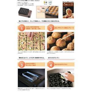 イワタニ(Iwatani)の新品 未開封 カセットガスたこ焼器 CB-ETK-1 (調理器具)