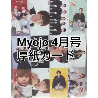 Myojo 4月号 厚紙カード(アート/エンタメ/ホビー)