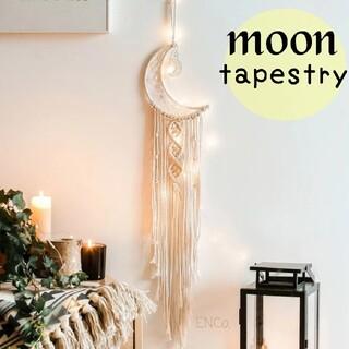 月  ムーン マクラメ タペストリー 北欧 カフェ ハワイアン 壁飾り(モビール)