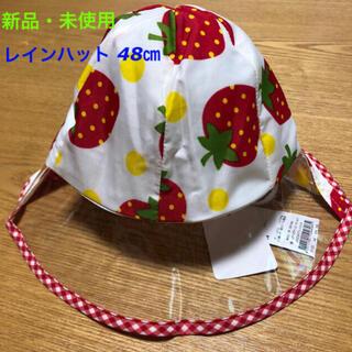 オレンジボンボン(Orange bonbon)の【新品】オレンジボンボン 帽子 レインハット 48cm 子供 キッズ カッパ(帽子)