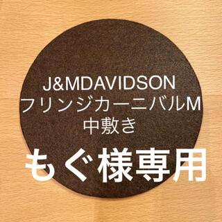 ジェイアンドエムデヴィッドソン(J&M DAVIDSON)のJ&MDAVIDSON フリンジカーニバルMの中敷き 中敷 底板(ハンドバッグ)