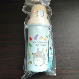 ジブリ(ジブリ)の食洗機対応直飲みプラワンタッチボトル 480ml(水筒)