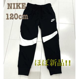 ★NIKE キッズ 120cm スエットパンツ★(パンツ/スパッツ)