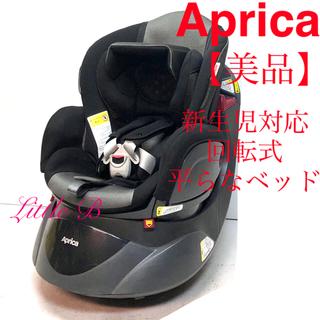 Aprica - アップリカ【美品】新生児対応 回転式 平らなベッド型チャイルドシート 黒