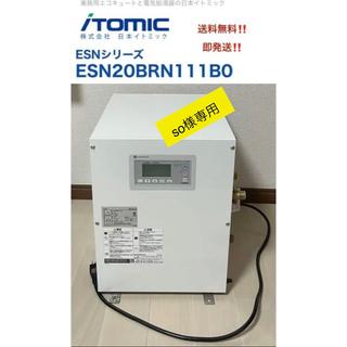 電気温水器 日本イトミック ESN20BRN111B0(電気ヒーター)
