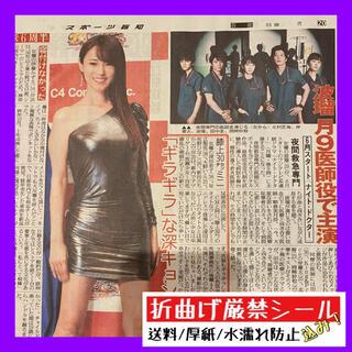 令和3年4月27日発行 深田恭子 波瑠 田中圭 スポーツ報知(印刷物)