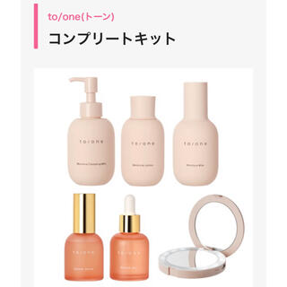 Cosme Kitchen - 新品 to/one(トーン) コンプリートキット