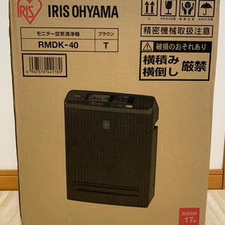 アイリスオーヤマ - ☆ 新品未使用品 ☆ アイリスオーヤマ モニター空気清浄機 RMDK-40