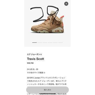 ナイキ(NIKE)のAIR JORDAN6 Travis scott 29cm(スニーカー)
