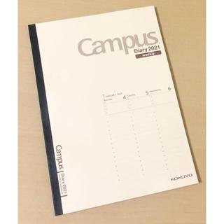 コクヨ(コクヨ)のコクヨ キャンパスダイアリー 手帳 2021年 B5 ウィークリー  クリーム(カレンダー/スケジュール)