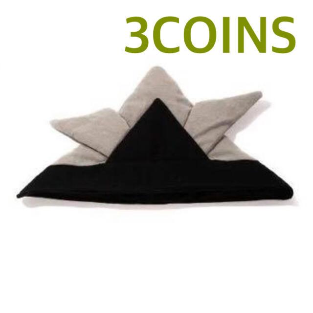 3COINS(スリーコインズ)の【3COINS】かぶれる 兜 ★新品未使用 キッズ/ベビー/マタニティのメモリアル/セレモニー用品(その他)の商品写真