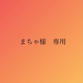 まちゃ様 専用(掛時計/柱時計)