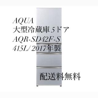 大型冷蔵庫 AQR-SD42F-S 415L 2017年製