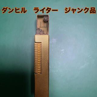 エステーデュポン(S.T. Dupont)のダンヒル ライター ジャンク品 dunhill ゴールドカラー アンティーク(タバコグッズ)