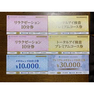 メガネスーパー  プレミアム メガネレンズお仕立券 セット 株主優待 (ショッピング)