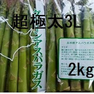 北海道産 超極太 グリーンアスパラ   3Lサイズ以上 2kg(野菜)