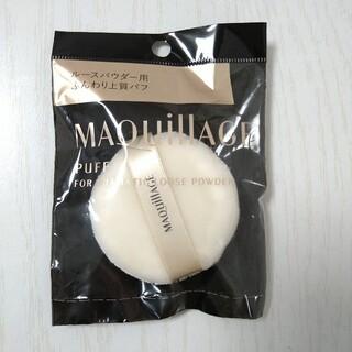 シセイドウ(SHISEIDO (資生堂))の資生堂 マキアージュ ドラマティックルースパウダー用パフ(1コ入)(パフ・スポンジ)