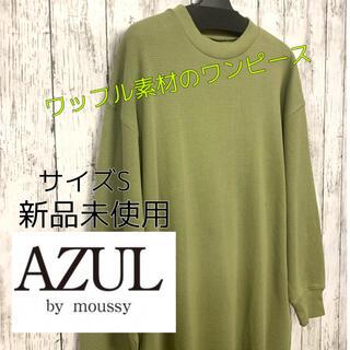 アズールバイマウジー(AZUL by moussy)の1007⭐️アズール AZUL⭐️ワッフル素材ワンピース⭐️サイズS⭐️ゆったり(ロングワンピース/マキシワンピース)