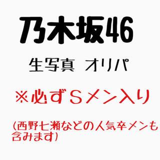 ノギザカフォーティーシックス(乃木坂46)の乃木坂オリパ(女性アイドル)