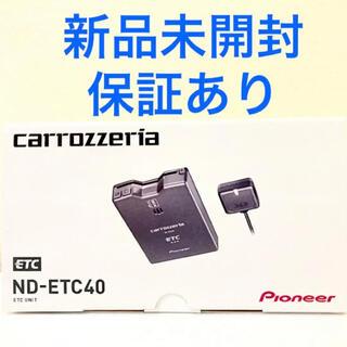 パイオニア(Pioneer)の新品未開封・保証あり カロッツェリア ND-ETC40(ETC)