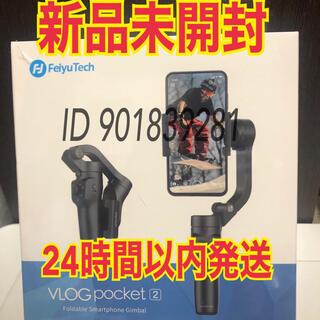新品未開封 ブイログポケット FeiyuTech VLOGpocket 2(自撮り棒)
