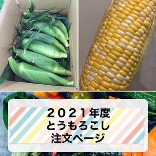 2021年度とうもろこし注文ページ(野菜)