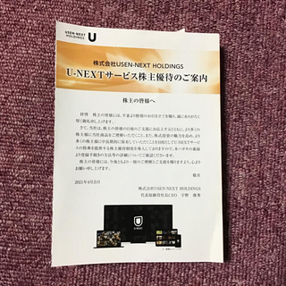 U-NEXT90日間視聴無料➕1000ポイント付与 3枚合計270日分(その他)