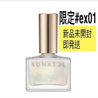 LUNASOL - ルナソル ネイルポリッシュ EX01 限定