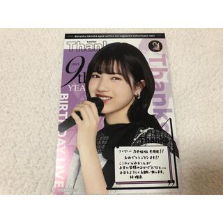 ノギザカフォーティーシックス(乃木坂46)の乃木坂46 林瑠奈 mobile ランダム ポストカード(女性アイドル)