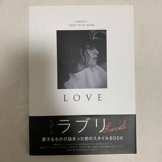 コウブンシャ(光文社)のLOVE LOVELI'S FIRST STYLE BOOK(アート/エンタメ)