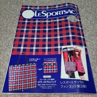 レスポートサック(LeSportsac)のムック本 レスポートサック ファンブック 第3弾 2011 ファーストメイト (ファッション)