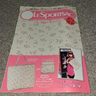 レスポートサック(LeSportsac)のムック本 レスポートサック ファンブック 第3弾 2011 ベリーブラッサム(ファッション)
