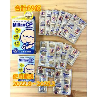 ミントン(MINTON)のミルトン 錠剤 69錠(食器/哺乳ビン用洗剤)