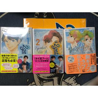 ワニブックス - 2gether  小説