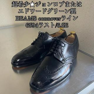 ジョンロブ(JOHN LOBB)のジョンロブ/エドワードグリーン ビームス 革靴 フルブローグ 黒 6.5E 7(ドレス/ビジネス)