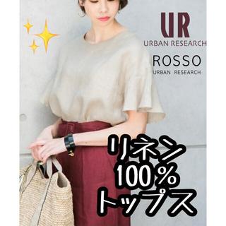 アーバンリサーチロッソ(URBAN RESEARCH ROSSO)のアーバンリサーチ URBAN RESEARCH ROSSO リネンシャツ(シャツ/ブラウス(半袖/袖なし))
