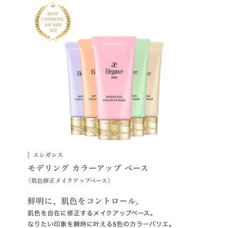 Elégance. - 【値下げ】エレガンス 化粧品サンプル4点