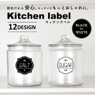 Kitchen Label キッチンラベル S183◆シールステッカー|超防水(その他)