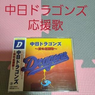 中日ドラゴンズ - 希少 CD「中日ドラゴンズ~炎の応援歌~」星野仙一